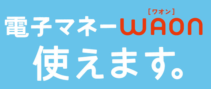 ポイント マネー waon 電子