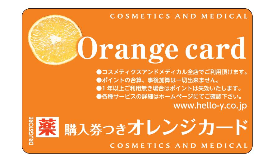 カード オレンジ